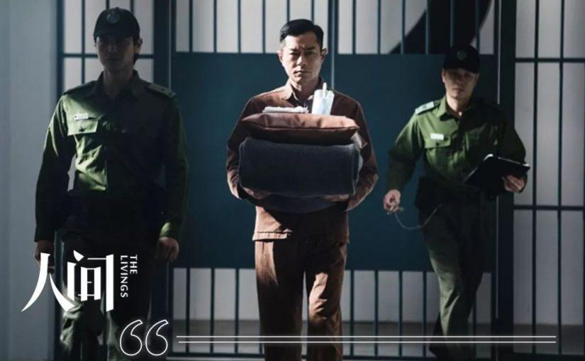 卧底狱警的至暗时刻丨人间