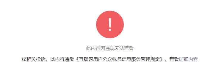 """网摘:武汉8人""""传谣""""最新细节曝光:""""做错了,就要认错,可是认错真的好难啊!"""""""